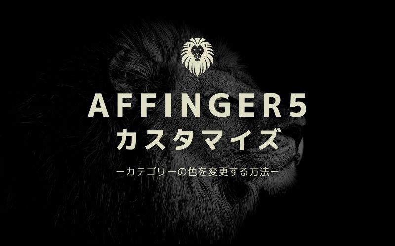 AFFINGER5カスタマイズ(カテゴリーカラーの変更)