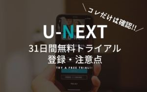 U-NEXTの登録方法