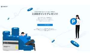 U-NEXTお支払い方法変更キャンペーン