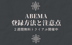 ABEMA登録方法と注意点