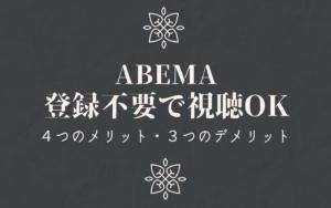 ABEMAメリット・デメリット