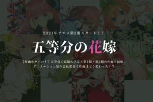 五等分の花嫁のアニメ第1期と第2期の作画を比較
