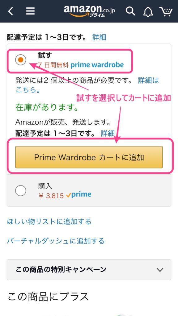 Amazonwardrobe