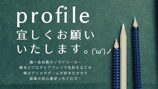 profile アイキャッチ