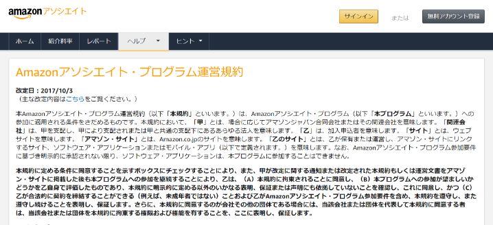 Amazon 規約