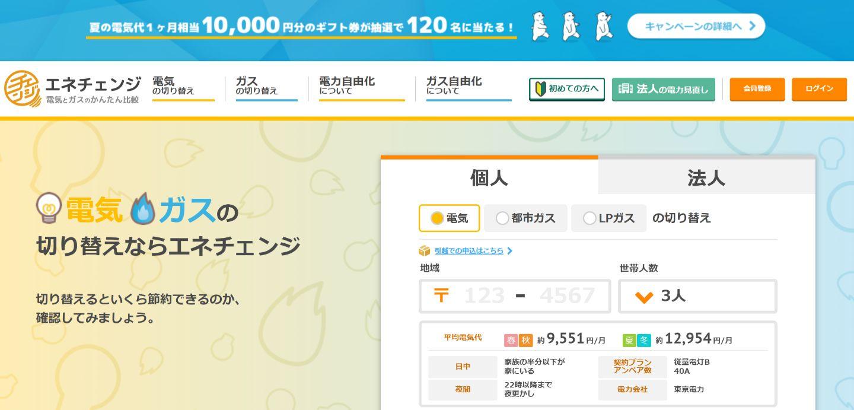 エネチェンジ サイト画像