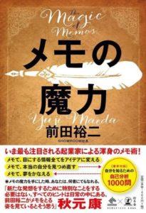 書籍「メモの魔力」