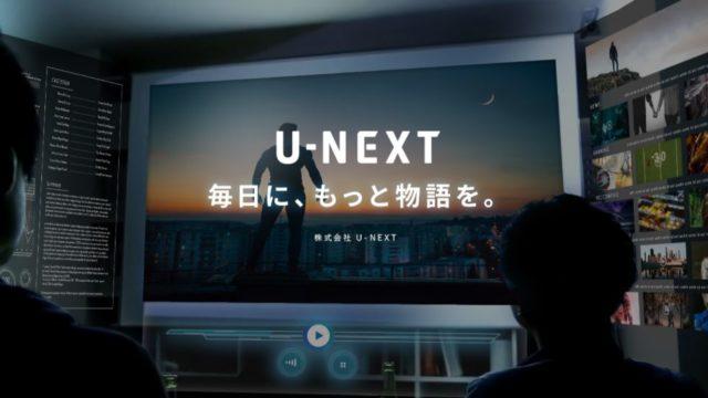 U-NEXTアイキャッチ