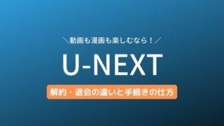 U-NEXTの解約・退会の違いと手続き方法