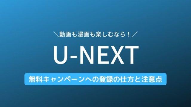 U-NEXTの無料キャンペーンの参加の仕方