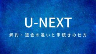 U-NEXT解約の仕方