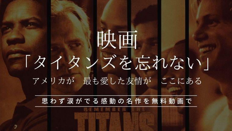 映画「タイタンズを忘れない」