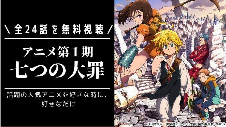 アニメ「七つの大罪」のアイキャッチ