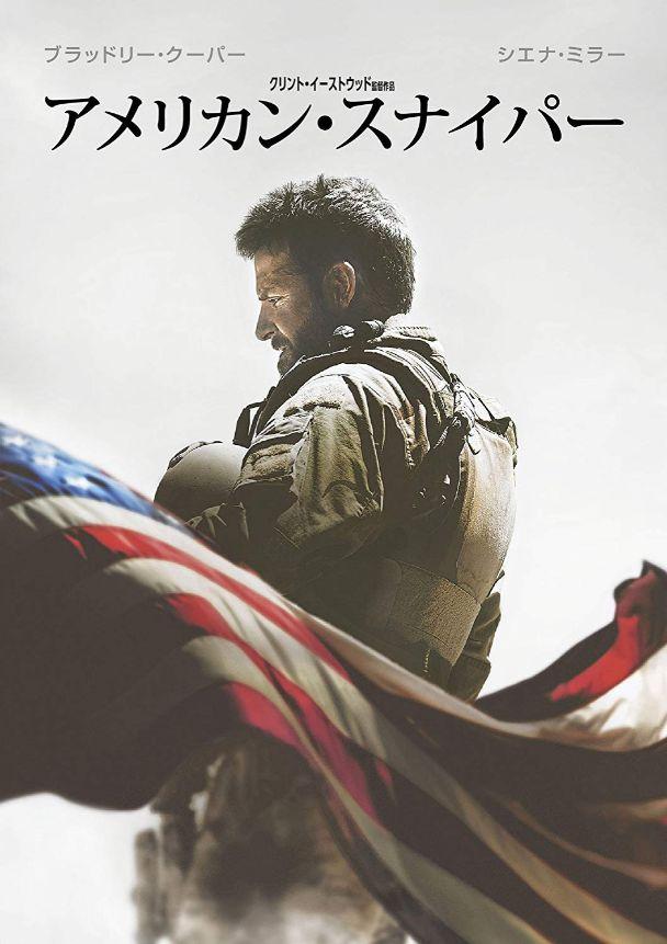 【アメリカンスナイパー】DVD表紙 (1)