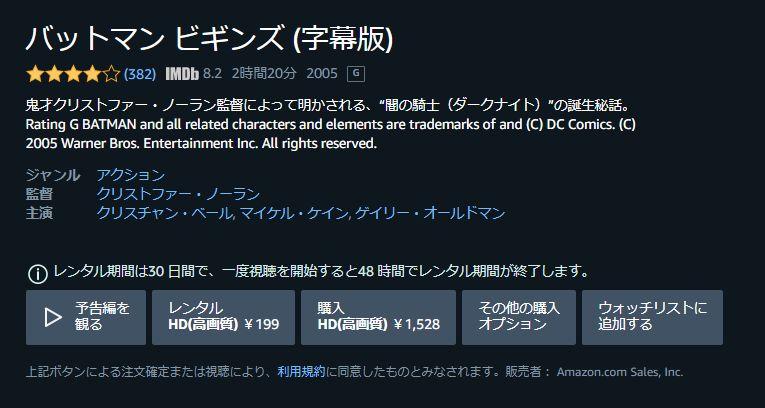 【バットマンビギンズ】Amazon評価