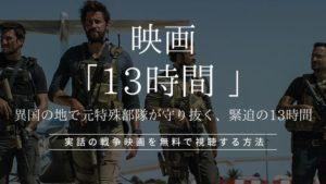映画「13時間ベンガジ秘密の兵士」