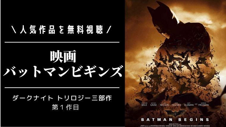 【バットマンビギンズ】アイキャッチ