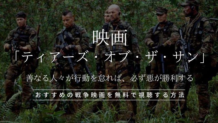 【ティアーズ・オブ・ザ・サン】アイキャッチ