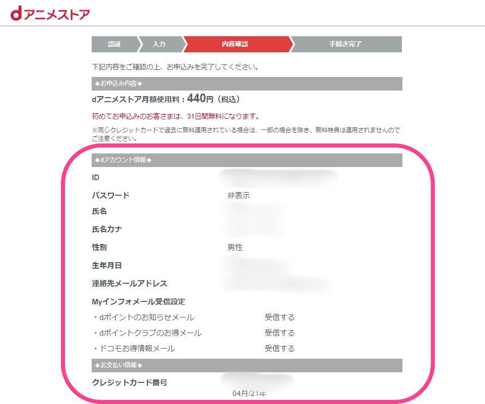 【dアニメストア】手順7