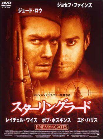 【スターリングラード】DVD表紙 (1)