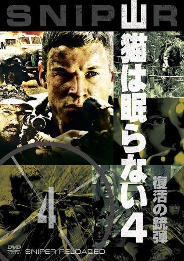 【山猫は眠らない4】DVD表紙 (1)