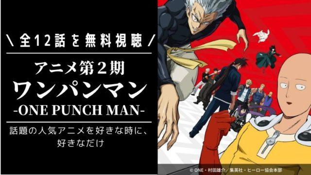 アニメ「ワンパンマン第2期」アイキャッチ