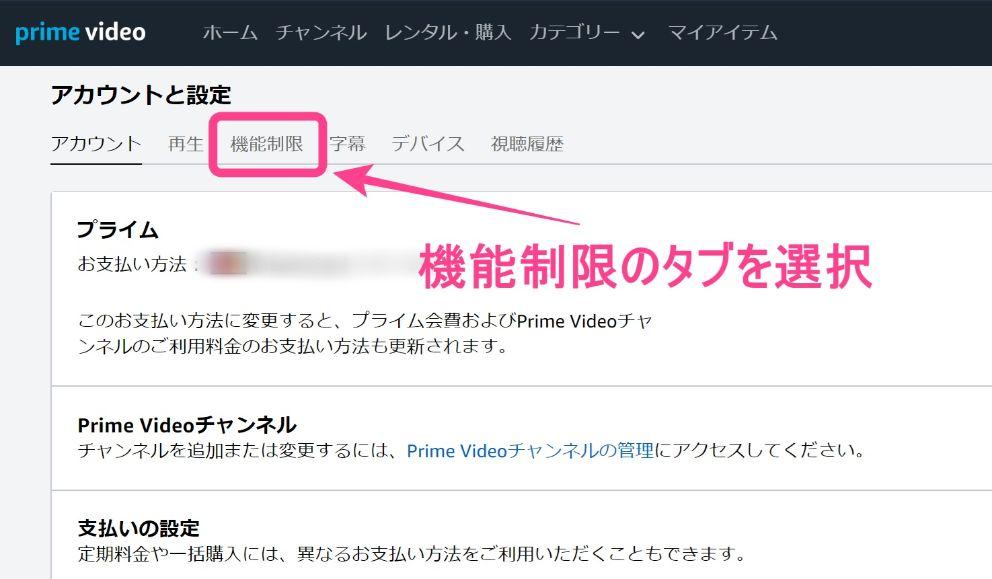 【プライムビデオ】機能制限のタブ