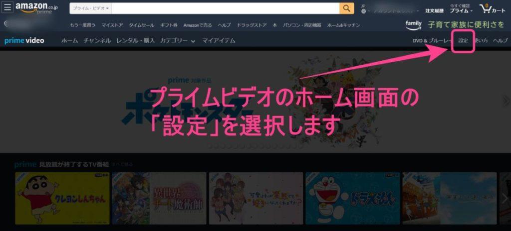 【プライムビデオ】ホーム画面の設定