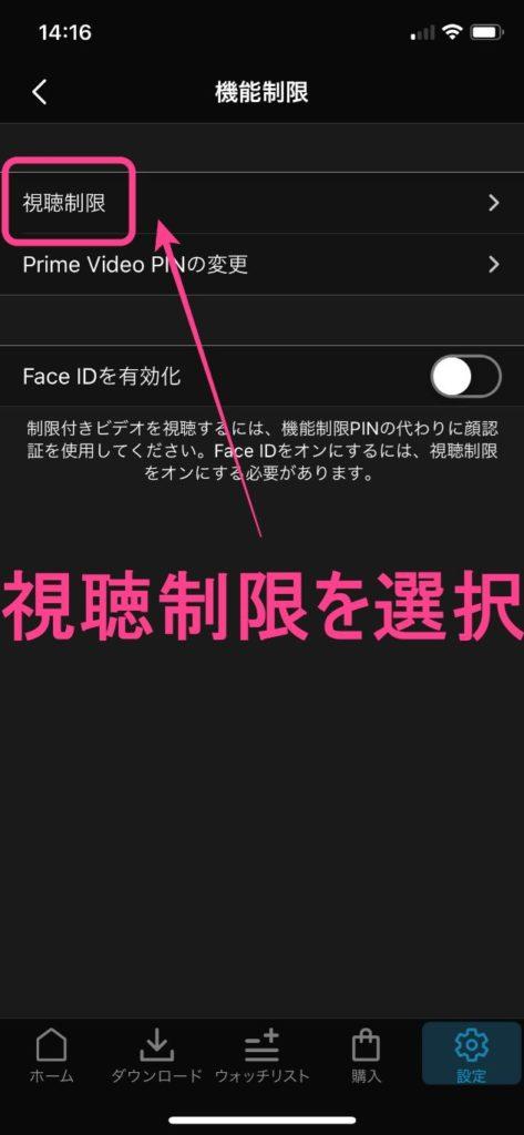 【プライムビデオ】アプリ3