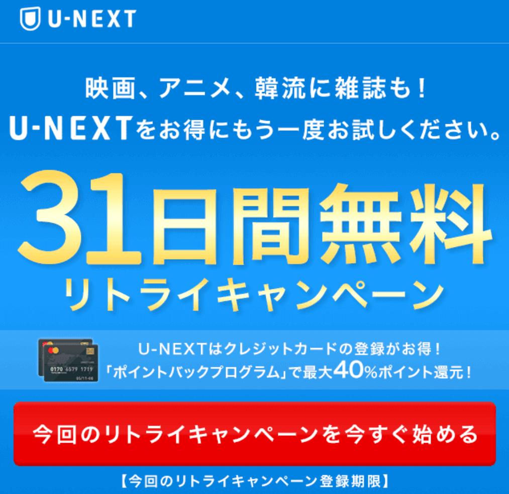 U-NEXTのリトライキャンペーン