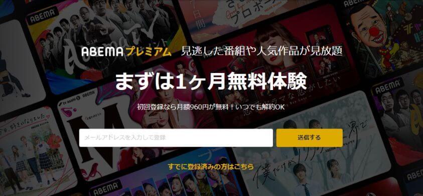 AbemaTVトップページ