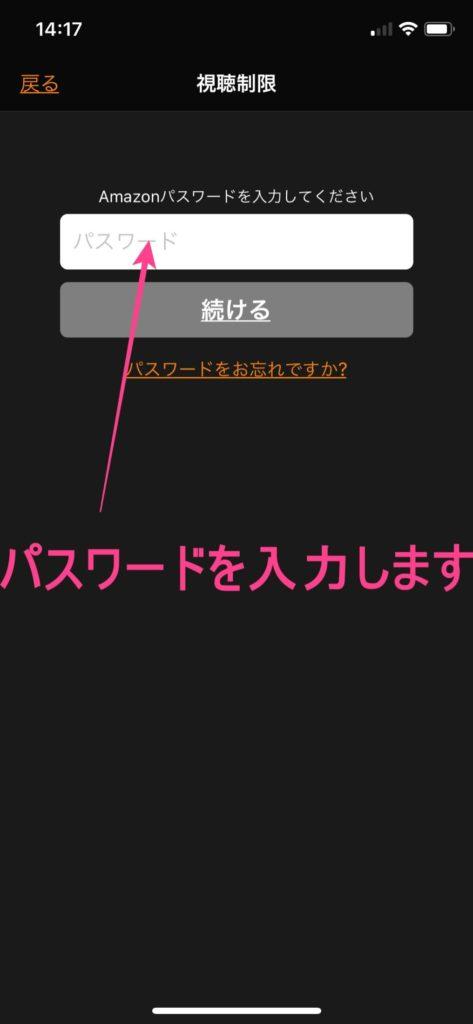 【プライムビデオ】アプリ4