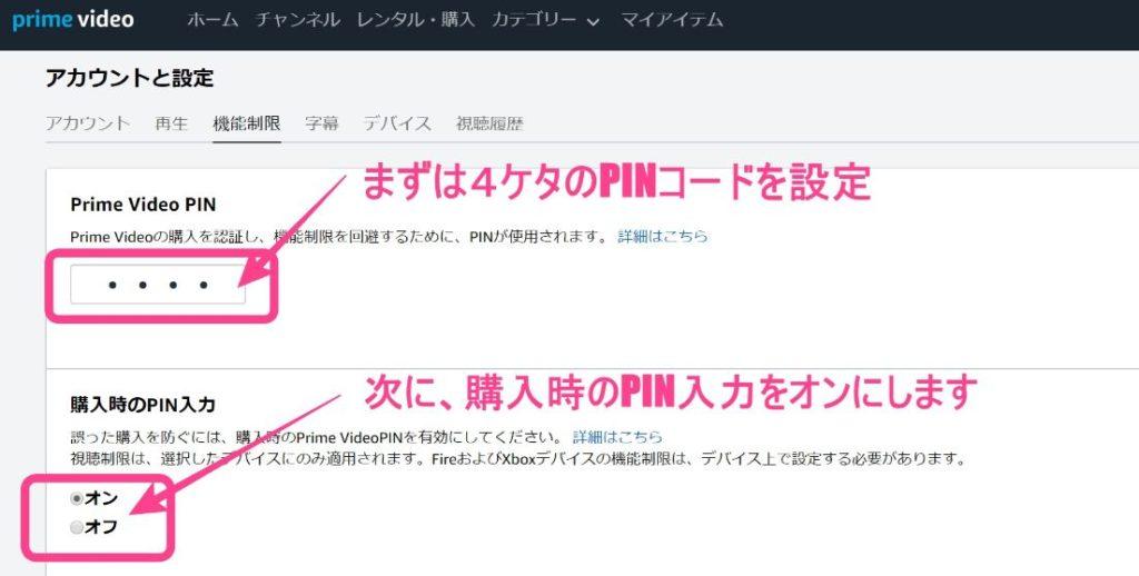 【プライムビデオ】PINコードの設定