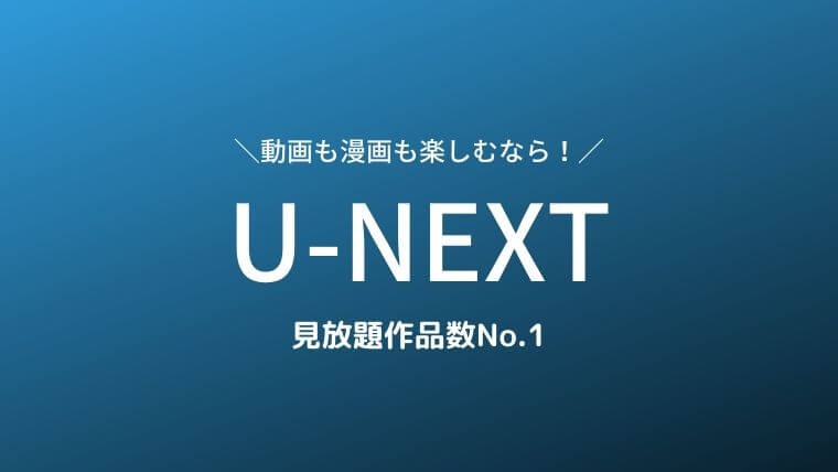 動画配信サービスU-NEXT