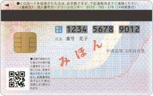マイナンバーカードの見本(裏)