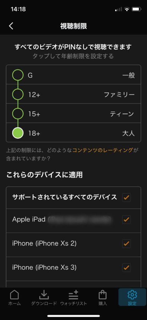 【プライムビデオ】アプリ5