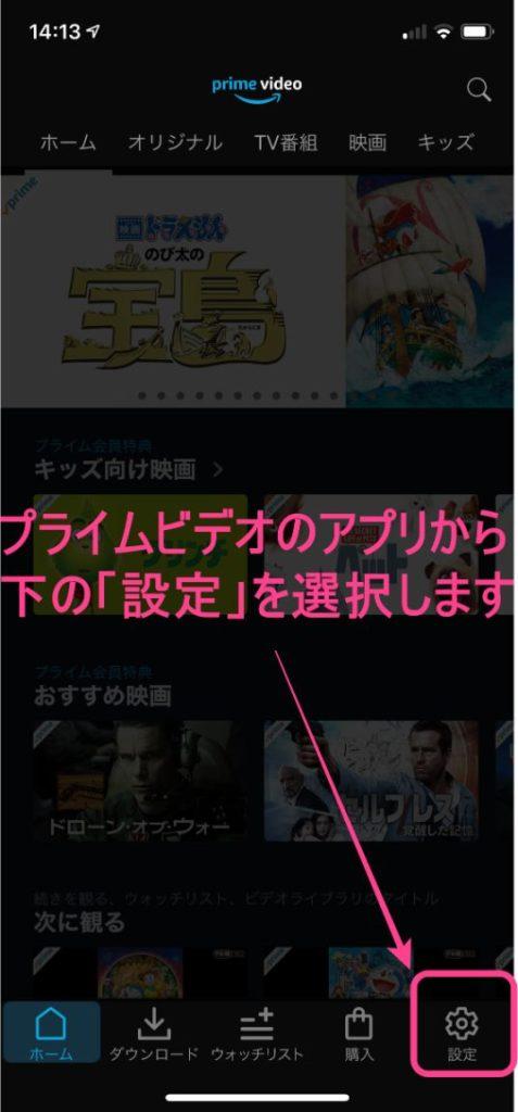 【プライムビデオ】アプリ版1 (1)