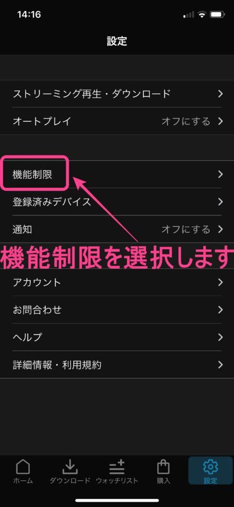 【プライムビデオ】アプリ2