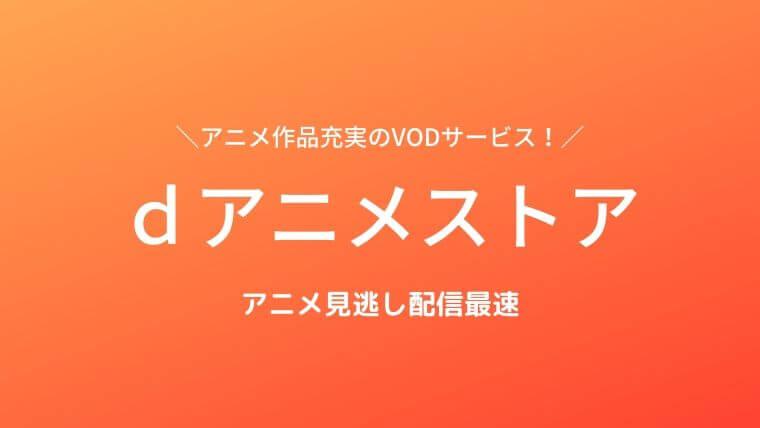 動画配信サービスdアニメストア
