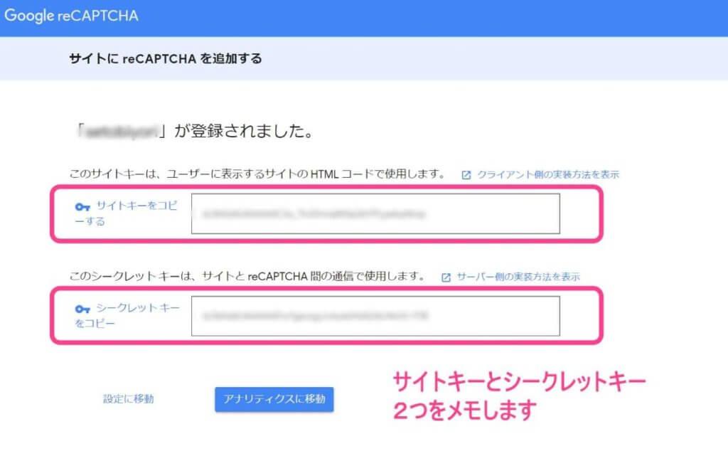 reCAPTCHAへのアクセス画面4
