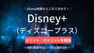 Disney+のメリット・デメリット