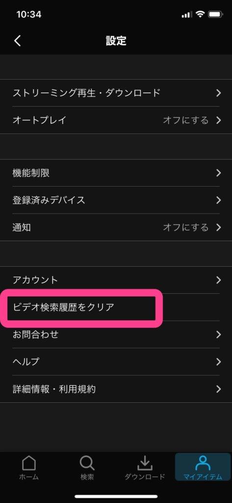 【プライムビデオ】検索履歴の削除(アプリ)②
