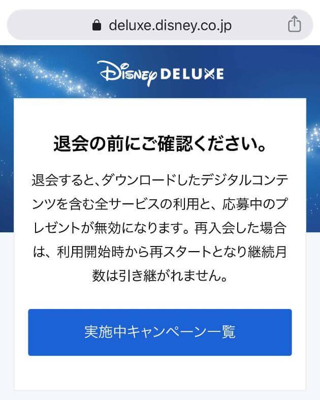 DisneyDELUXE解約手順1