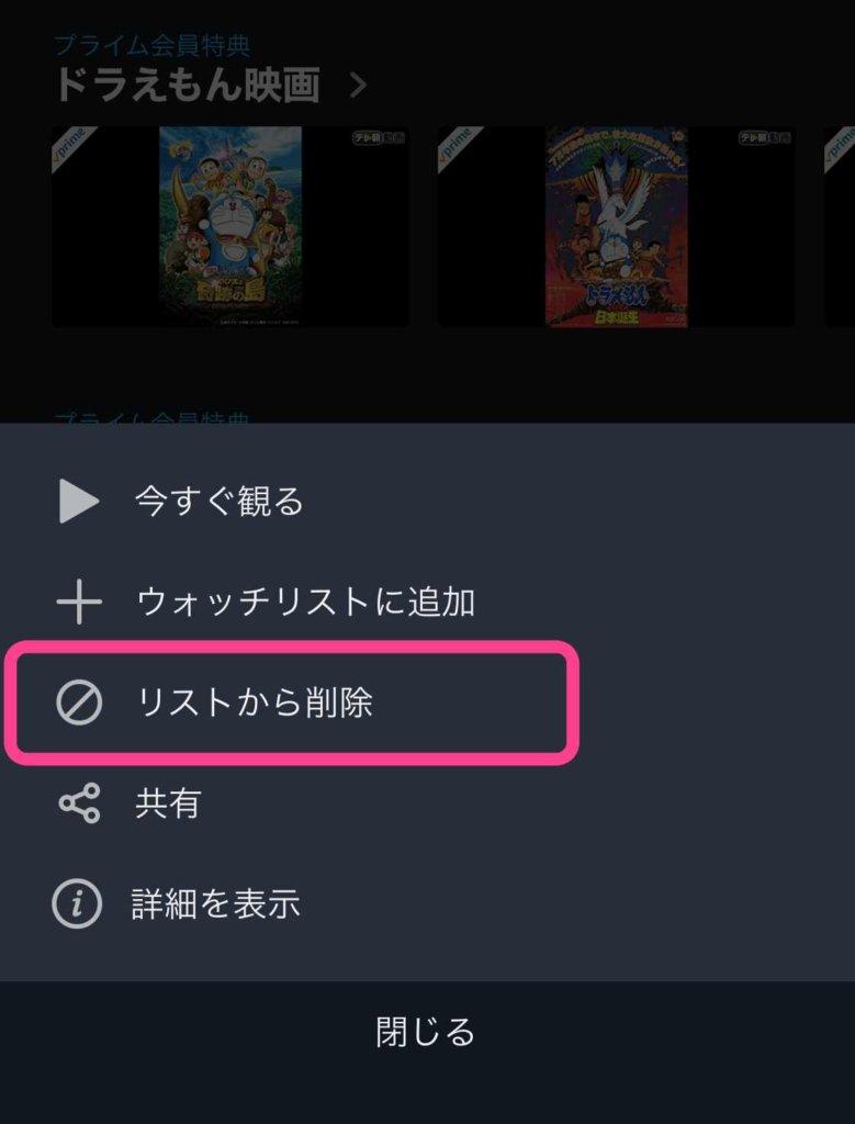 【プライムビデオ】次に観るの削除(アプリ)②