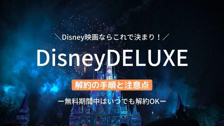 DisneyDELUXE解約の注意点 (1)