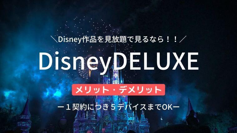 Disneyデラックスのメリット・デメリット