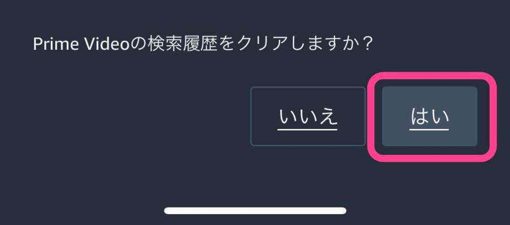 【プライムビデオ】検索履歴の削除(アプリ)③
