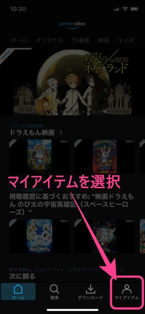 【プライムビデオ】検索履歴の削除(アプリ)①