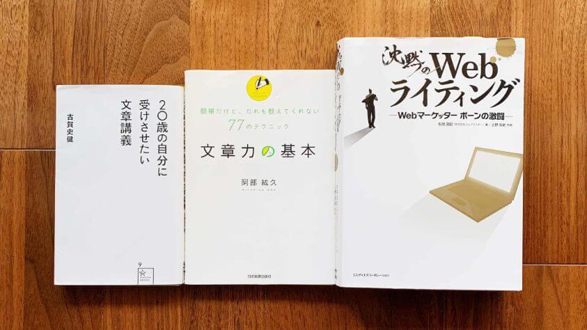 ブログ初心者におすすめな本(アイキャッチ)