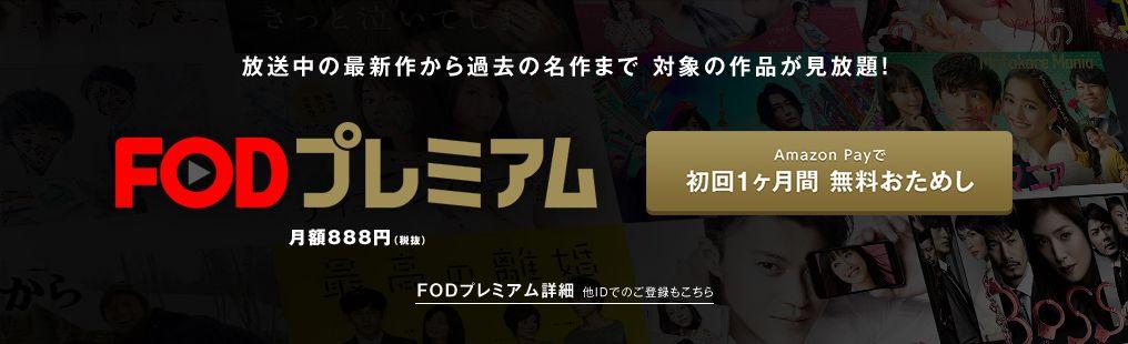 FODプレミアムサイト画像